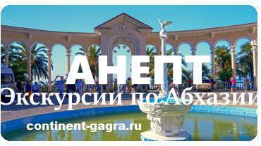 Мысра - в Абхазии тоже есть Египет   Абхазия Лайф   Яндекс Дзен   208x370